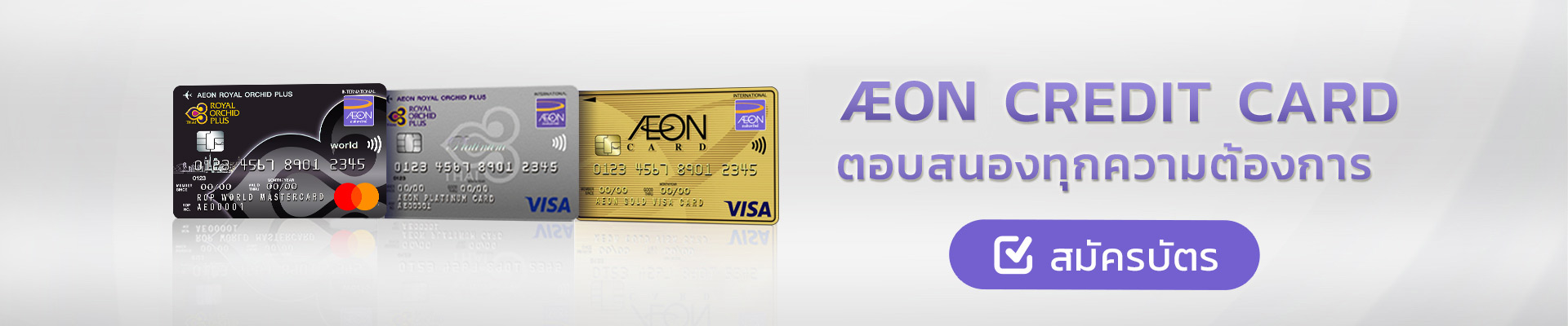 AEON CREDIT CARD