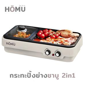 HOMU Electric Grill Cream Color JW681