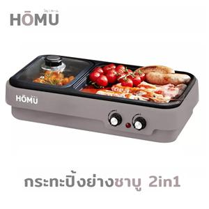 HOMU Electric Grill Chocolate Color JW681